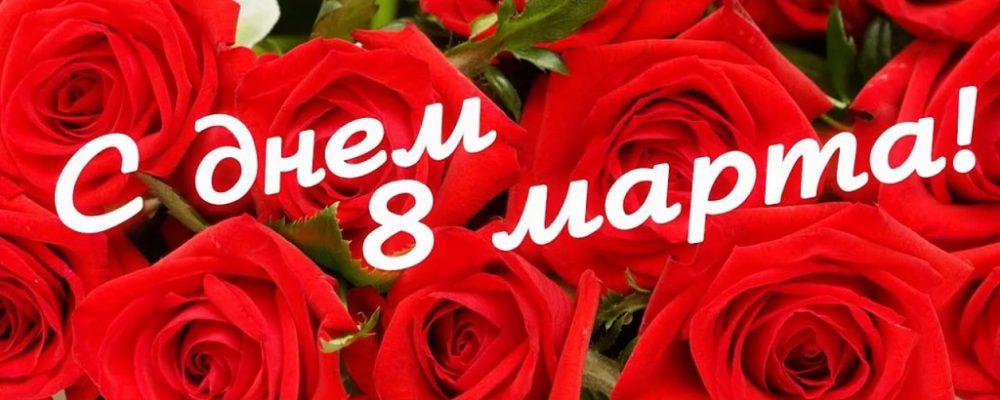 Дорогие, милые женщины! Сердечно поздравляем Вас с самым красивым и светлым весенним праздником — днем 8 Марта!