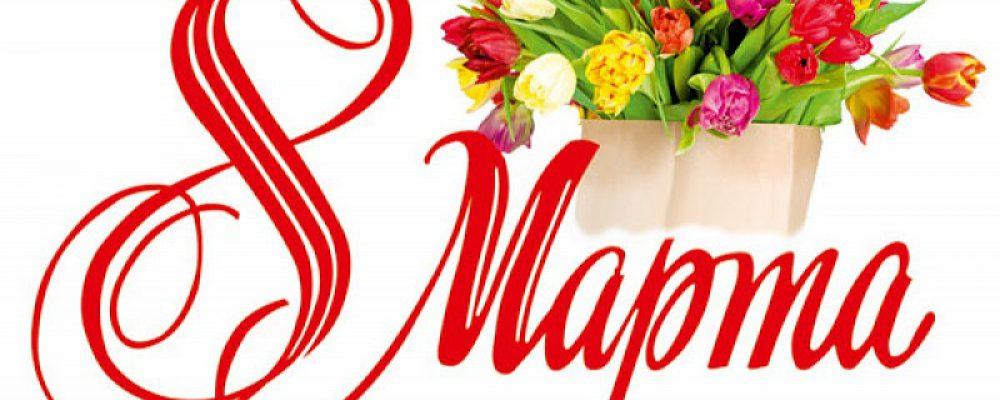 Празднование международного женского Дня 8 марта