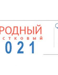 «НАРОДНЫЙ УЧАСТКОВЫЙ — 2021»