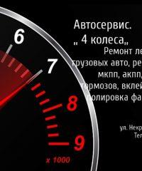 Автосервис «4 КОЛЕСА»