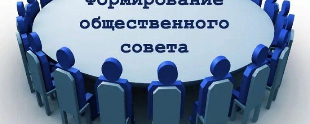 Формируется новый состав общественного совета при ОМВД