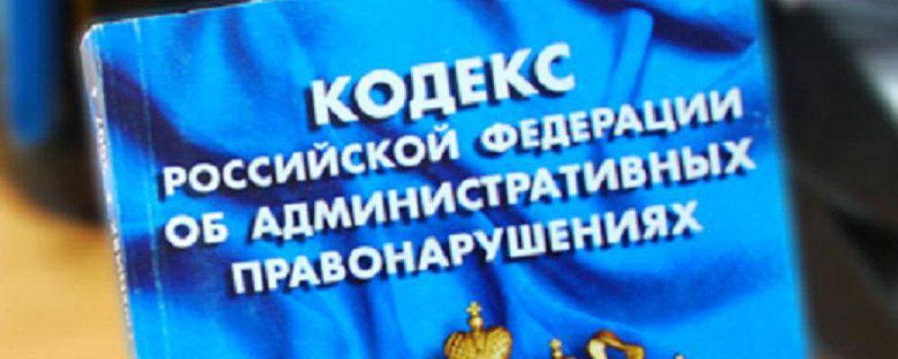 В Кодекс Российской Федерации об административных правонарушениях и Правила дорожного движения внесены изменения