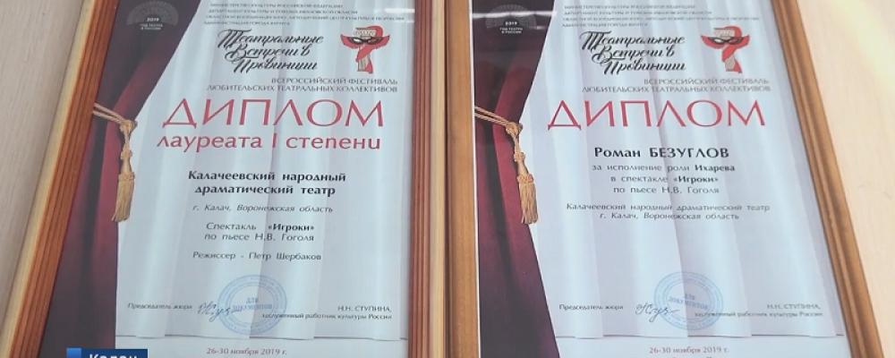 Народный театр из Калача стал лучшим любительским коллективом России