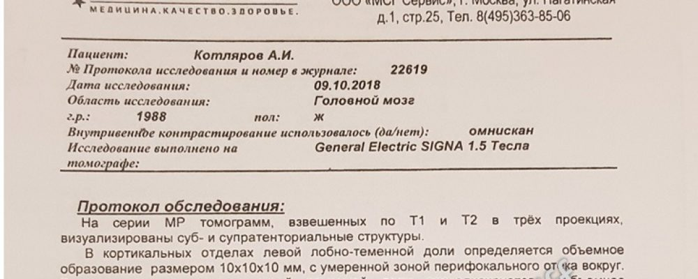 Срочно нужна помощь нашему земляку — Александру Котлярову!