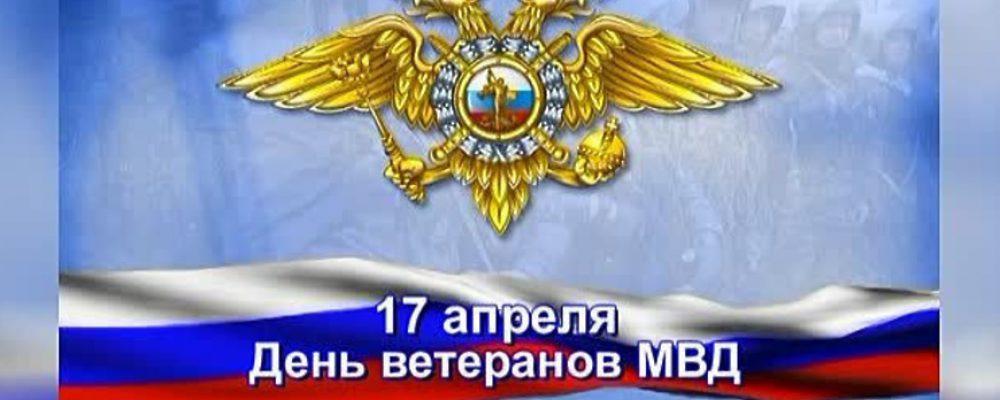 Уважаемые ветераны органов внутренних дел!